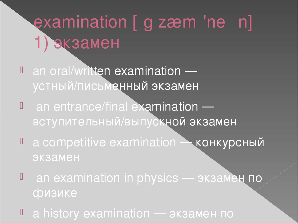 examination [ɪgˌzæmɪ'neɪʃn] 1) экзамен an oral/written examination — устный/п...
