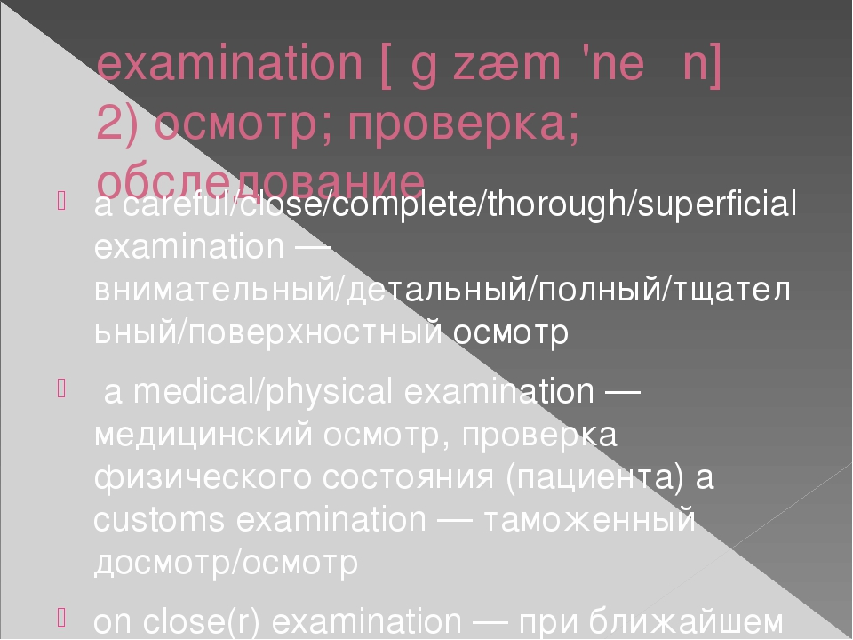 examination [ɪgˌzæmɪ'neɪʃn] 2) осмотр; проверка; обследование a careful/close...