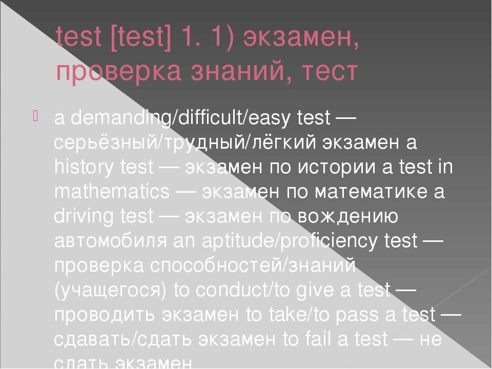 test [test] 1. 1) экзамен, проверка знаний, тест a demanding/difficult/easy t...