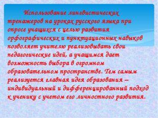 Использование лингвистических тренажеров на уроках русского языка при опросе