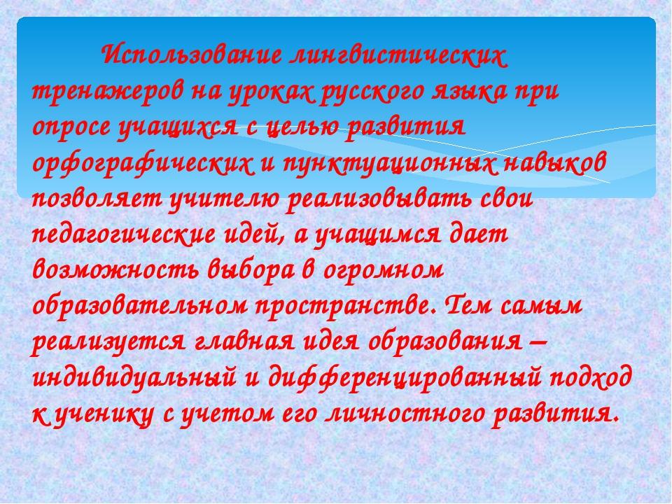 Использование лингвистических тренажеров на уроках русского языка при опросе...