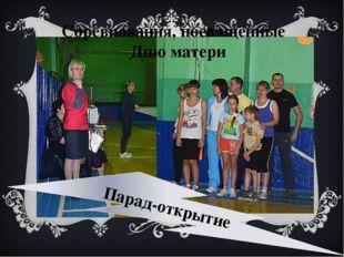Соревнования, посвящённые Дню матери Парад-открытие