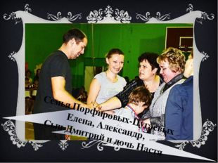 Семья Порфировых-Цугаевых Елена, Александр, Сын Дмитрий и дочь Настя