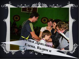 Семья Дряхловых: Елена, Вадим и Сын Александр