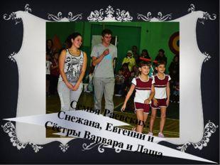 Семья Раевских: Снежана, Евгений и Сёстры Варвара и Даша