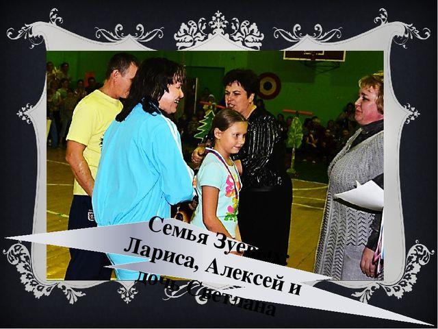 Семья Зуевых: Лариса, Алексей и дочь Светлана