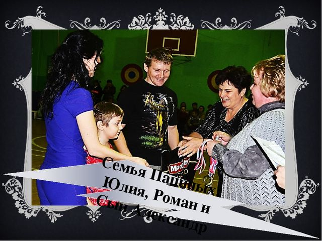 Семья Папиных: Юлия, Роман и Сын Александр
