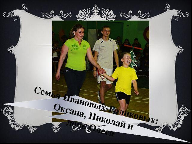 Семья Ивановых-Голиковых: Оксана, Николай и дочь Олеся