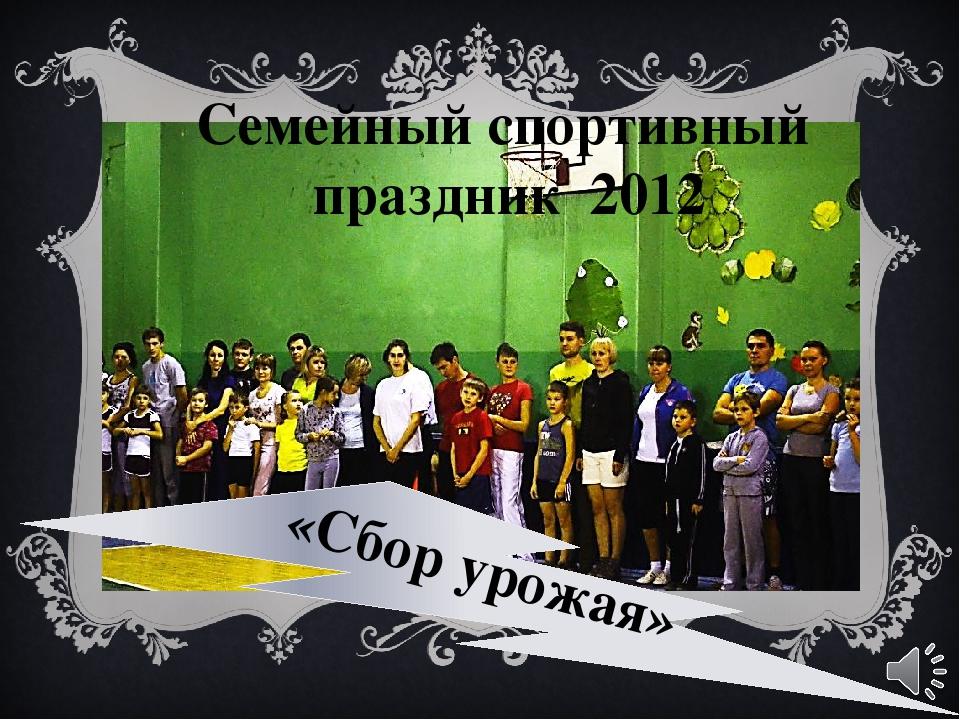 «Сбор урожая» Семейный спортивный праздник 2012