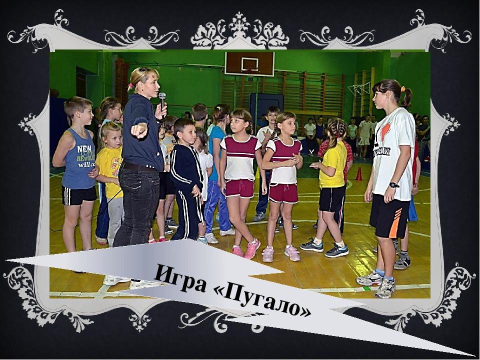 Игра «Пугало»