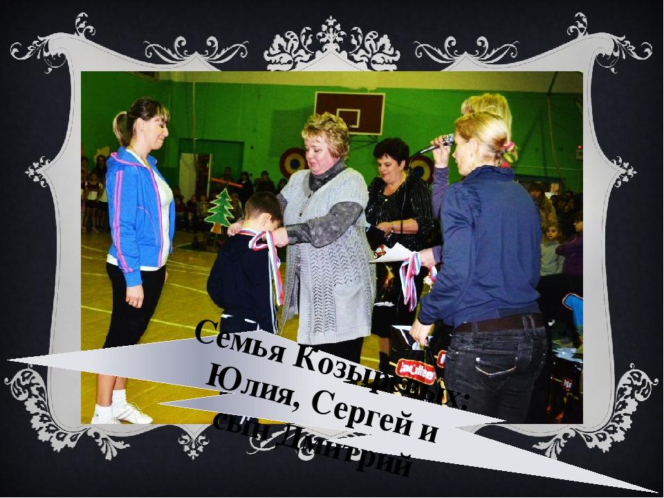 Семья Козыревых: Юлия, Сергей и сын Дмитрий