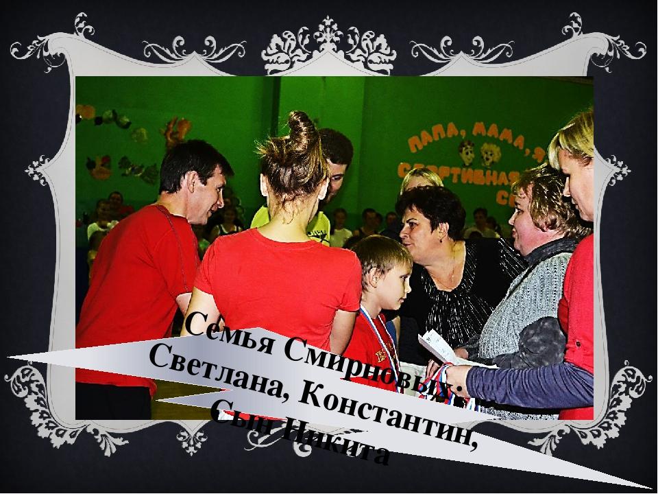 Семья Смирновых: Светлана, Константин, Сын Никита