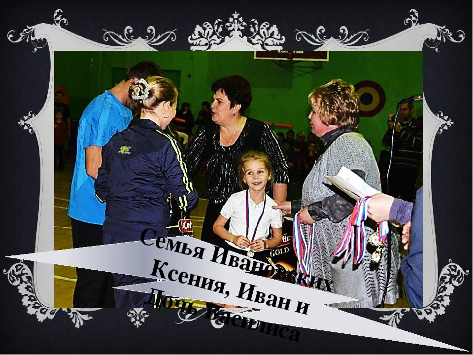 Семья Ивановских Ксения, Иван и Дочь Василиса