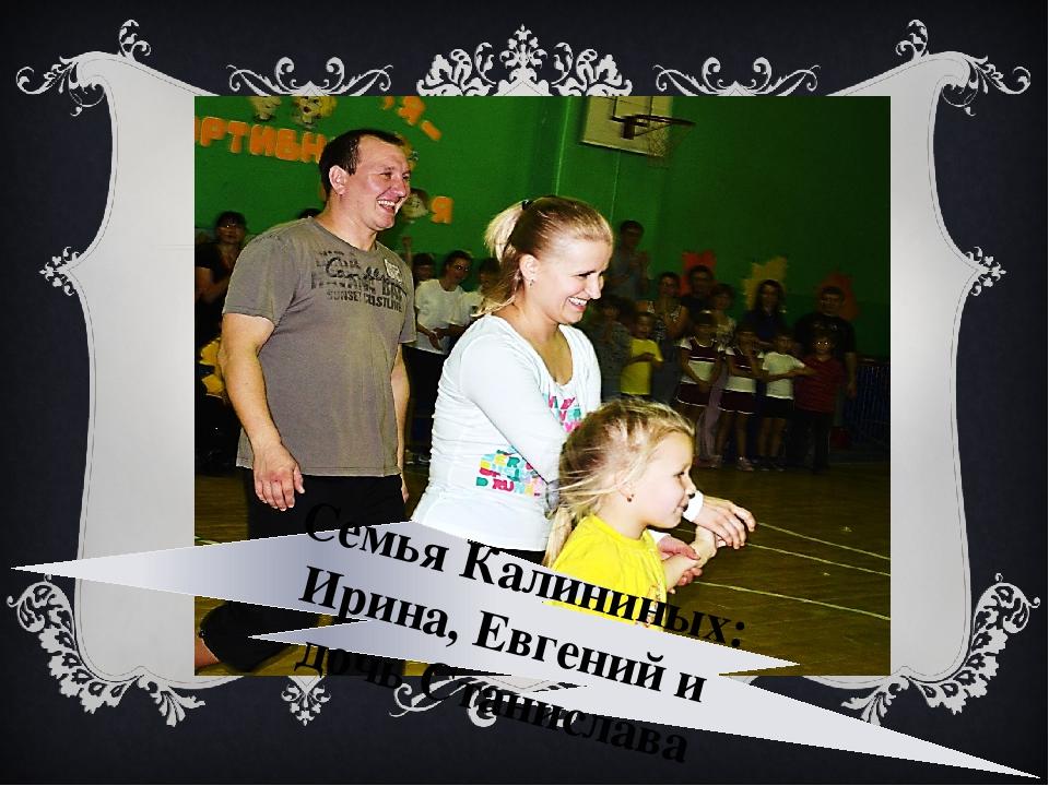 Семья Калининых: Ирина, Евгений и дочь Станислава