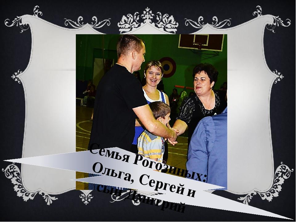Семья Рогозиных: Ольга, Сергей и сын Дмитрий