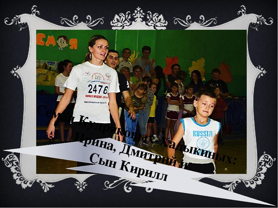 Семья Кудряковых-Хадыкиных: Ирина, Дмитрий и Сын Кирилл