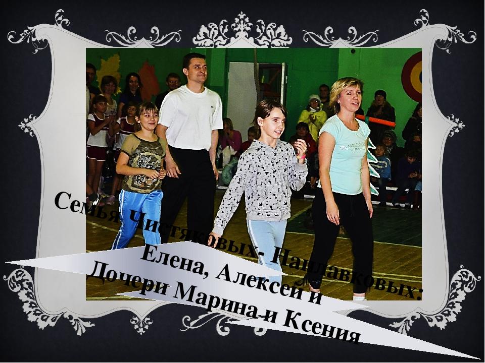 Семья Чистяковых- Наплавковых: Елена, Алексей и Дочери Марина и Ксения