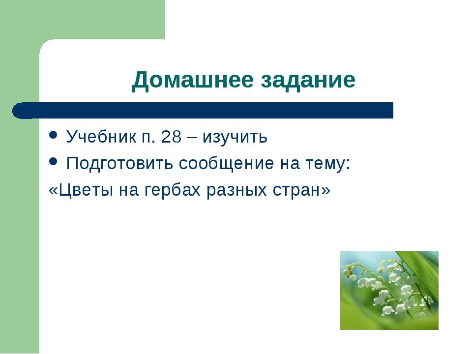 Домашнее задание Учебник п. 28 – изучить Подготовить сообщение на тему: «Цвет...