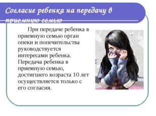 Согласие ребенка на передачу в приемную семью При передаче ребенка в приемн
