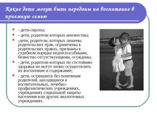 Какие дети могут быть переданы на воспитание в приемную семью - дети-сироты;