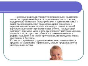 Приемные родители становятся полноценными родителями только на определенный