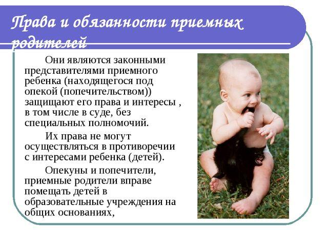 Они являются законными представителями приемного ребенка (находящегося под...