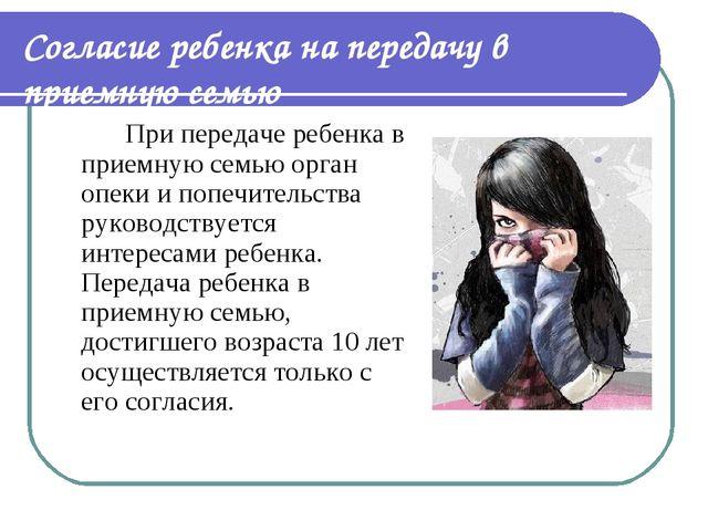 Согласие ребенка на передачу в приемную семью При передаче ребенка в приемн...