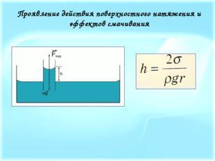 Проявление действия поверхностного натяжения и эффектов смачивания