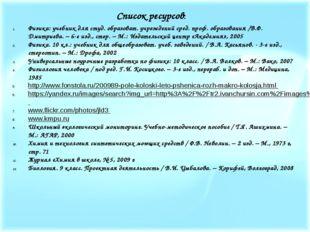 Список ресурсов: Физика: учебник для студ. образоват. учреждений сред. проф.