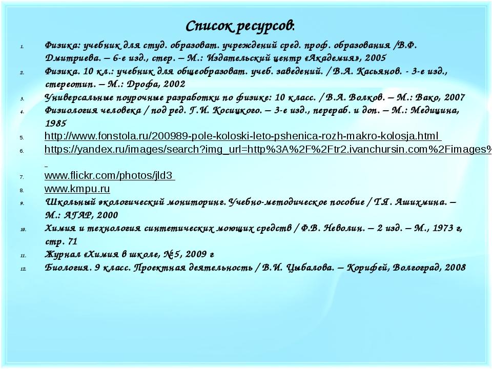 Список ресурсов: Физика: учебник для студ. образоват. учреждений сред. проф....