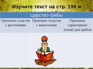 Изучите текст на стр. 199 и заполните таблицу: Царство грибы Признаки сходств