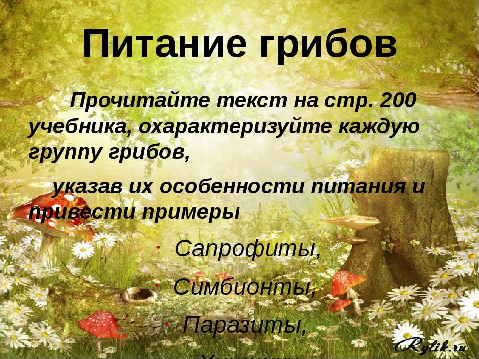 Питание грибов Прочитайте текст на стр. 200 учебника, охарактеризуйте каждую...