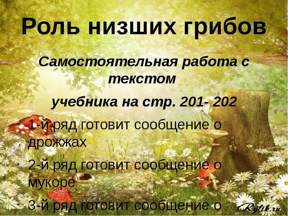Роль низших грибов Самостоятельная работа с текстом учебника на стр. 201- 202...