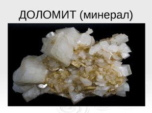 ДОЛОМИТ (минерал)