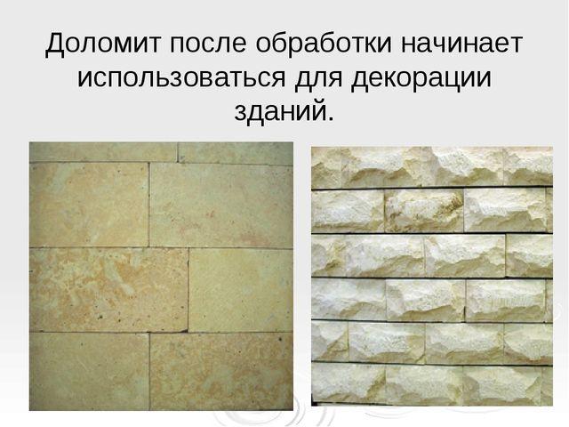 Доломит после обработки начинает использоваться для декорации зданий.