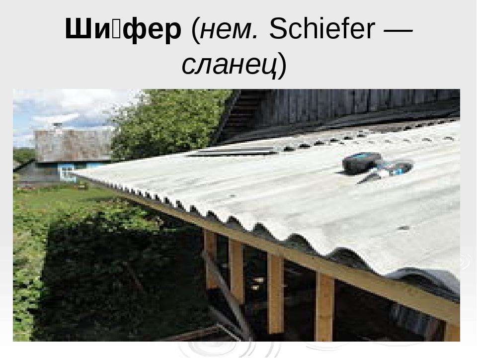 Ши́фер (нем.Schiefer — сланец)