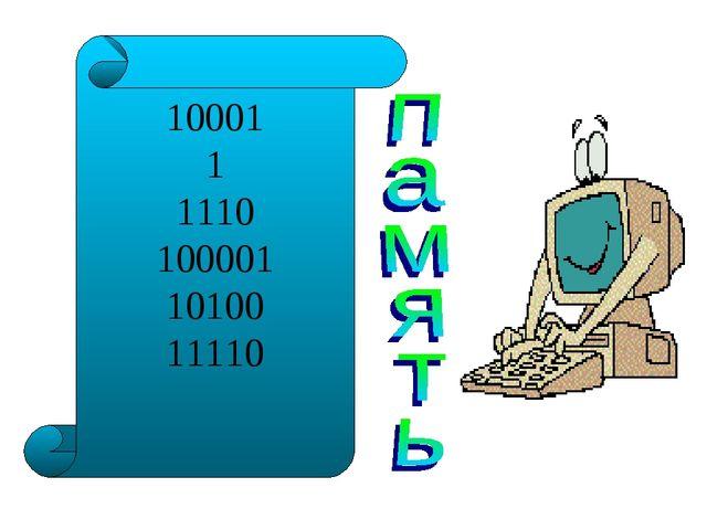 10001 1 1110 100001 10100 11110