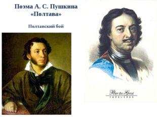 Поэма А. С. Пушкина «Полтава» Полтавский бой