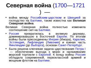 Северная война (1700—1721) — война между Российским царством и Швецией за го