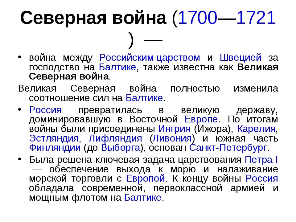 Северная война (1700—1721) — война между Российским царством и Швецией за го...