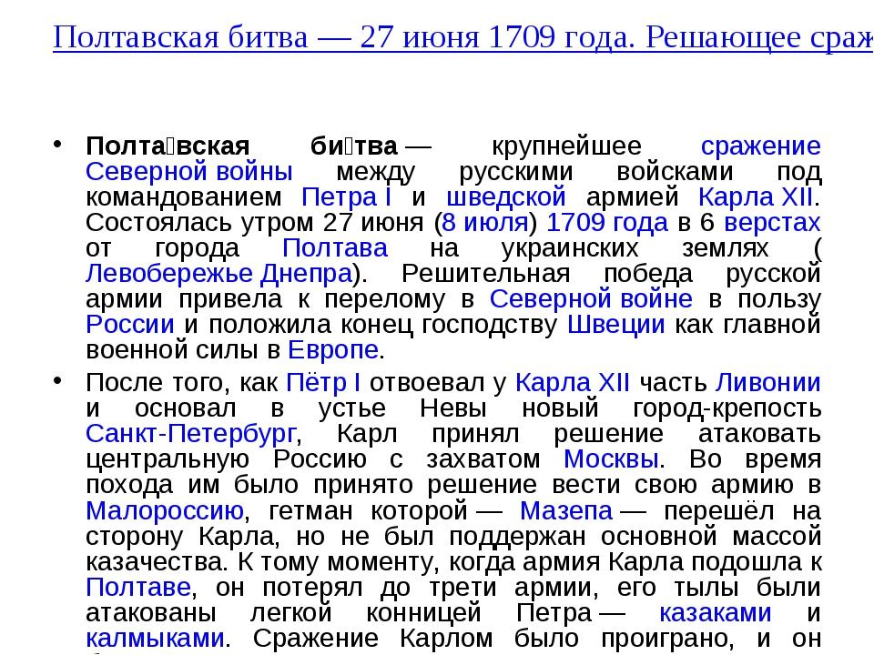 Полтавская битва— 27 июня 1709 года. Решающее сражение Северной войны Полта́...