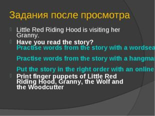 Задания после просмотра Little Red Riding Hood is visiting her Granny. Have y