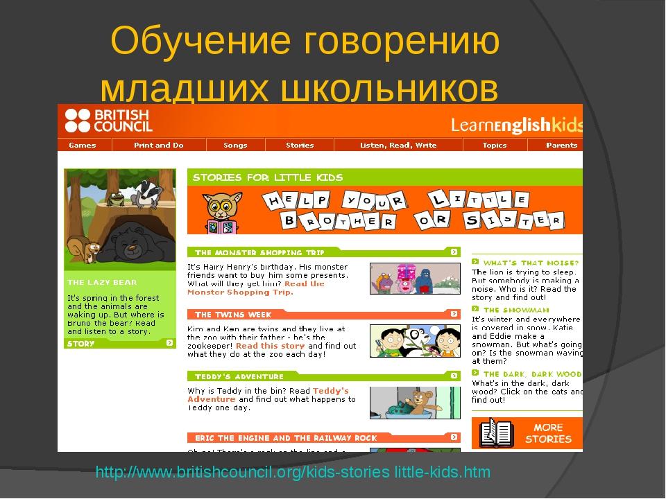 Обучение говорению младших школьников http://www.britishcouncil.org/kids-stor...