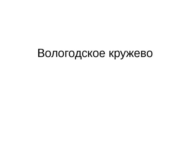 Вологодское кружево