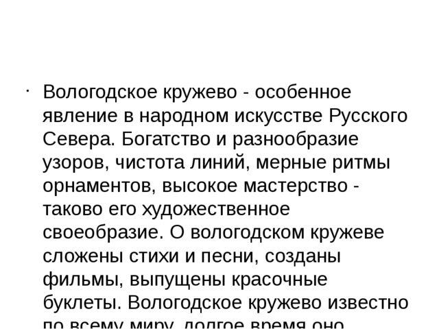 Вологодское кружево - особенное явление в народном искусстве Русского Севера...