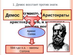 Солон покидает Афины. Познакомьтесь с пунктом 4 параграфа 30 и ответьте на во