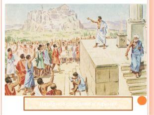 ПРОВЕРЬ СЕБЯ: Солон ввел новые законы в 6 веке до н.э. Благодаря его законам