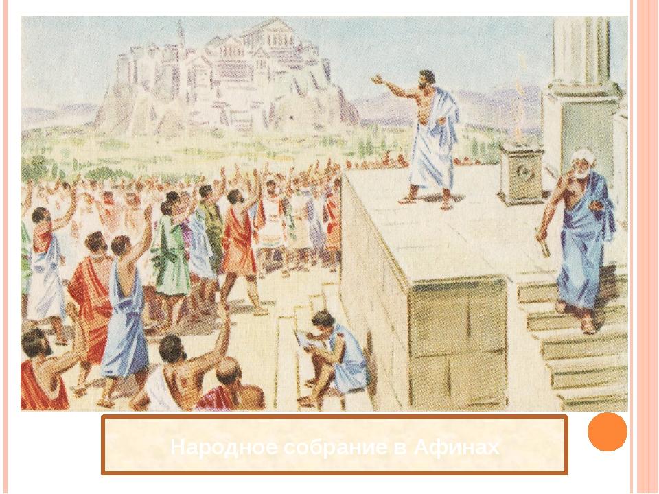 ПРОВЕРЬ СЕБЯ: Солон ввел новые законы в 6 веке до н.э. Благодаря его законам...