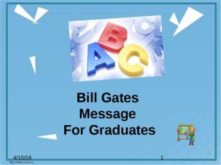 Bill Gates Message For Graduates http://aida.ucoz.ru