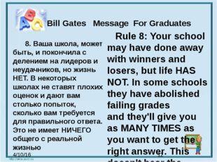 Bill Gates Message For Graduates 8. Ваша школа, может быть, и покончила с д